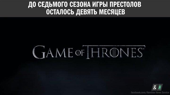 HBO показал новый трейлер «Игры престолов»