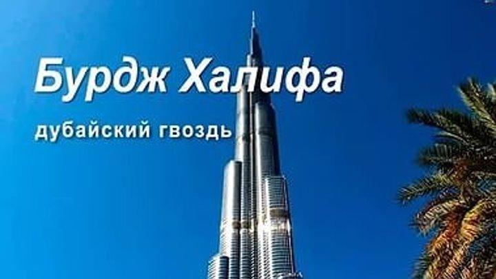 Прыжок с 828-метрового небоскреба Бурдж Халифа в ОАЭ! Вот это эмоции!