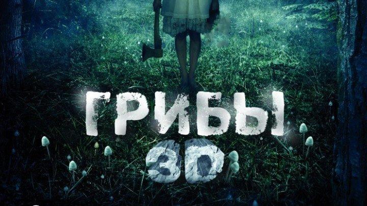 ГРИБЫ 3D / Триллер, Ужасы / Австралия, Швейцария / 2011 (18+)
