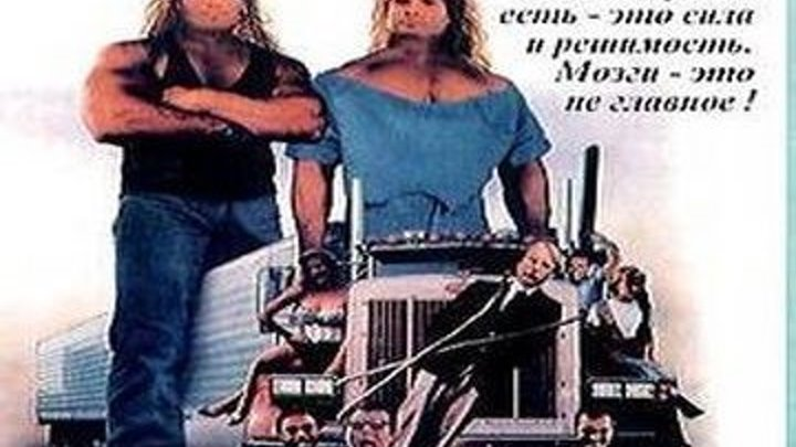 Думай по-крупному (1990) Страна: США