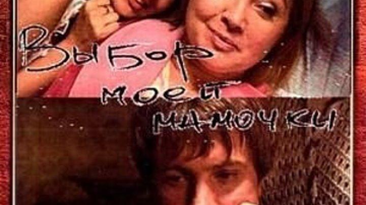 Выбор моей мамочки (2008) Страна: Россия