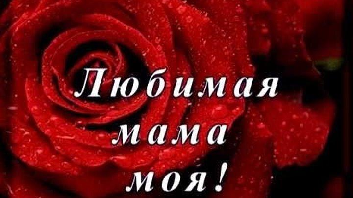 песня для любимой мамочки