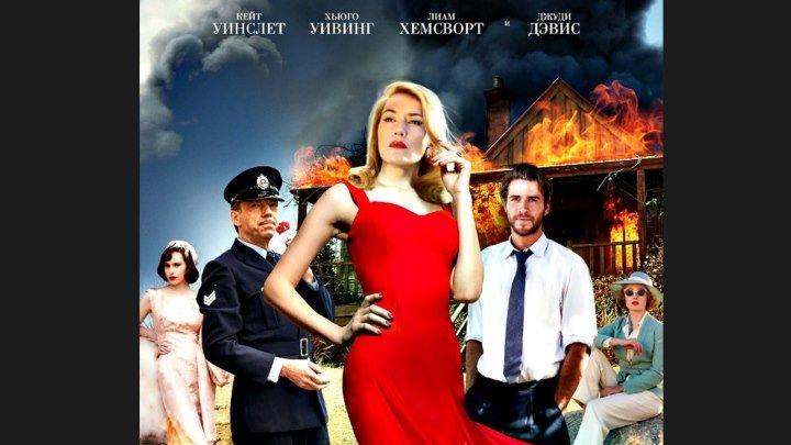 """""""Месть от кутюр / Портниха"""" _ (2016) Драма, комедия, экранизация."""