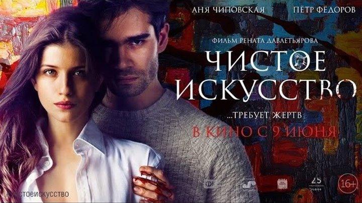 Чистое искусство (2O16)Россия\ детектив триллер