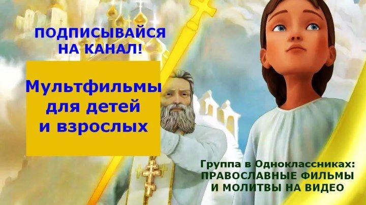 Святой пророк Иезекииль. Мульткалендарь 3 августа (для детей и взрослых)