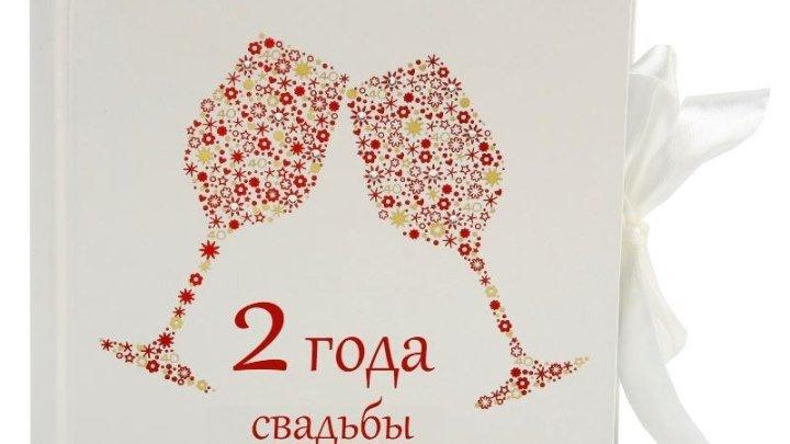 Гифки с годовщиной свадьбы 2 года