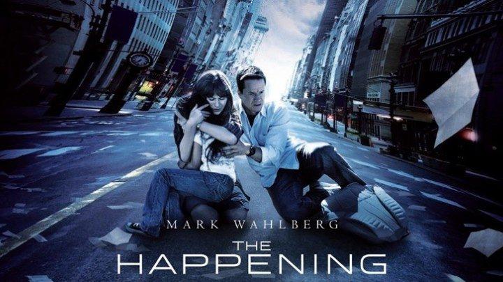 """""""Явление / The Happening"""" 2008"""