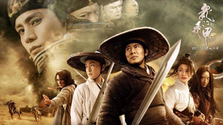 Врата дракона (Китай 2011 HD) Боевик, Приключения / Джет Ли