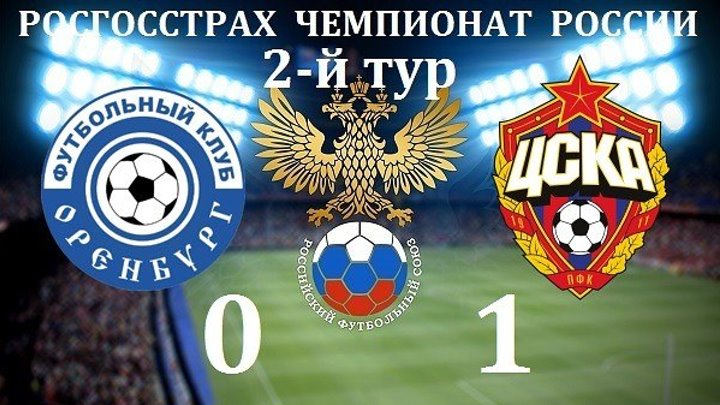 Футбол. РФПЛ. 2-й тур. Оренбург - ЦСКА 0:1 Обзор матча..