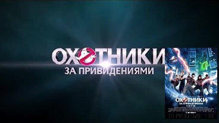,,Охотники за привидениями 3 (2016) трейлер/скоро/,,