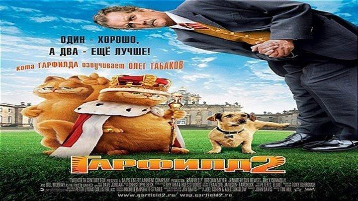 Гарфилд 2: История двух кошечек / Garfield: A Tail of Two Kitties (2006)
