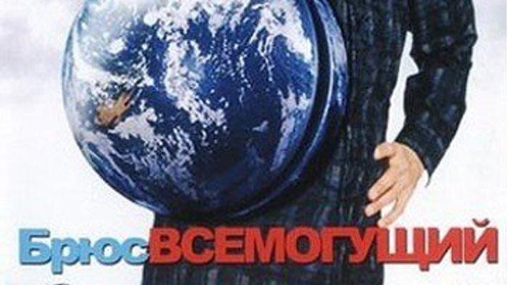 Брюс Всемогущий 2003 Канал Дженнифер Энистон
