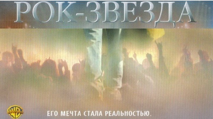 Рок-звезда 2001 HD Канал Дженнифер Энистон