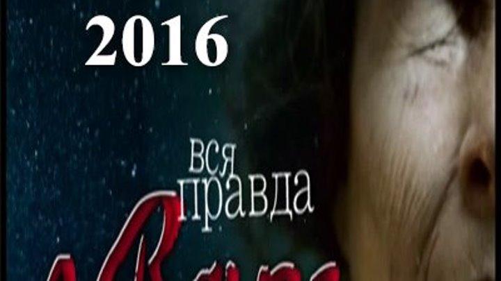 Вся правда о Ванге (2016) НОВИНКА