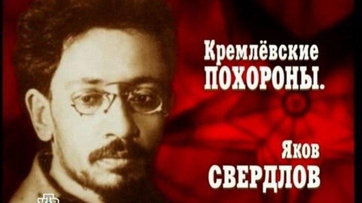 Кремлевские похороны 21. Яков Свердлов