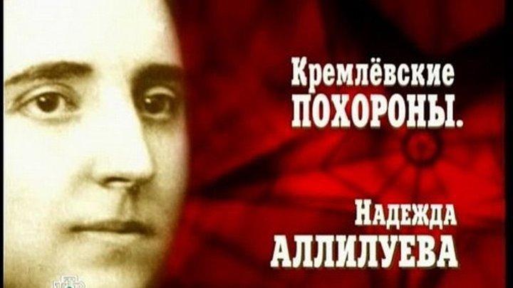Кремлевские похороны 22. Надежда Аллилуева