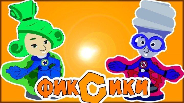 Киндер Сюрпризы Фиксики 2 серия все игрушки 2016 , мультик 2016.Unboxing Kinder Surprise Fixiki
