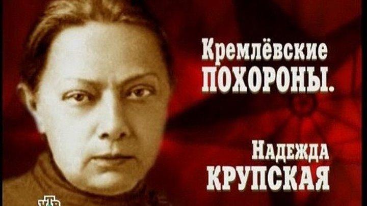 Кремлевские похороны 25. Надежда Крупская