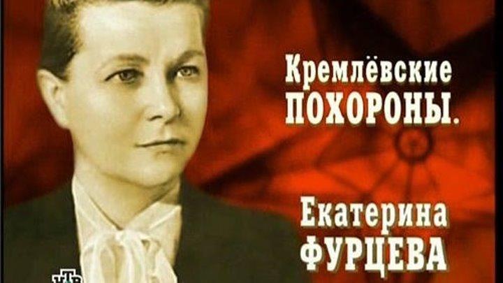 Кремлевские похороны 31. Екатерина Фурцева