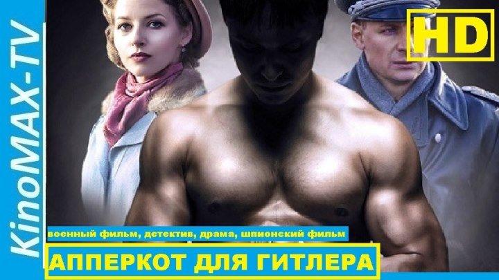 """""""Апперкот для Гитлера"""" (Военный,драма,исторический) фильм 2016"""
