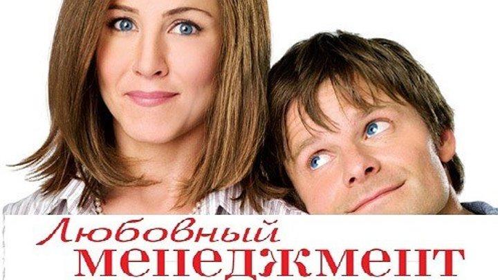 Любовный менеджмент 2008 Канал Дженнифер Энистон