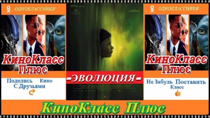 Эволюция(HD-720)(2015)-ужасы,фантастика,драма,детектив...