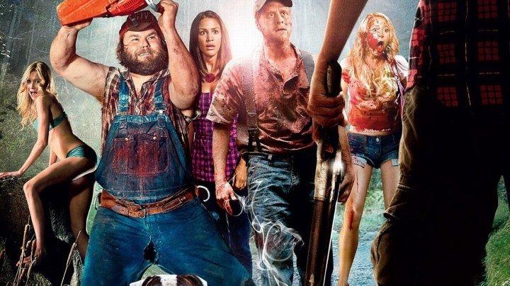 Убойные каникулы_2010 комедия