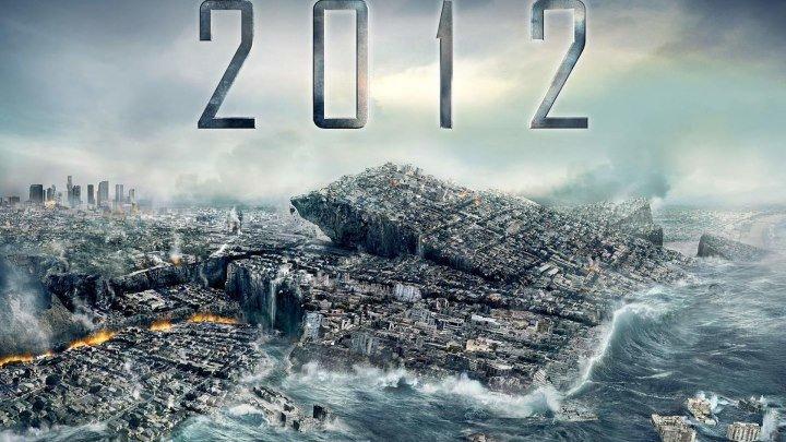 2012 (катастрофа).2009 год.1080p.