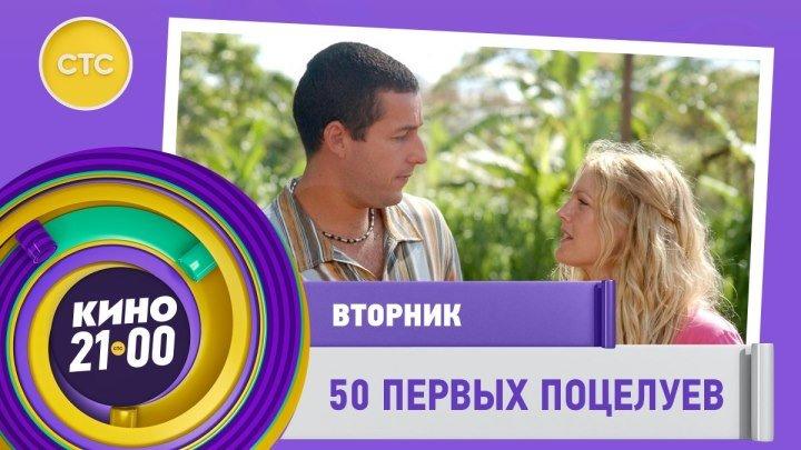 50 первых поцелуев: 2 августа на СТС