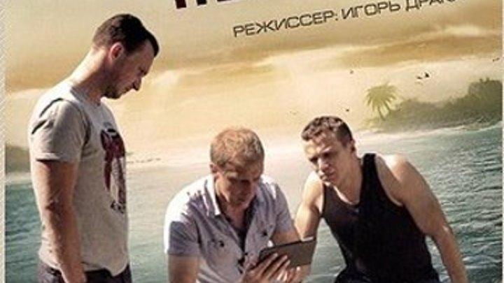 02,Раскаленный периметр 2 серия из 4х Детектив, криминал 2014 Русский боевик НОВИНКА