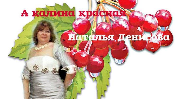 Наталья Денисова..Кавер-версия .Дмитрия Романова..А калина красная