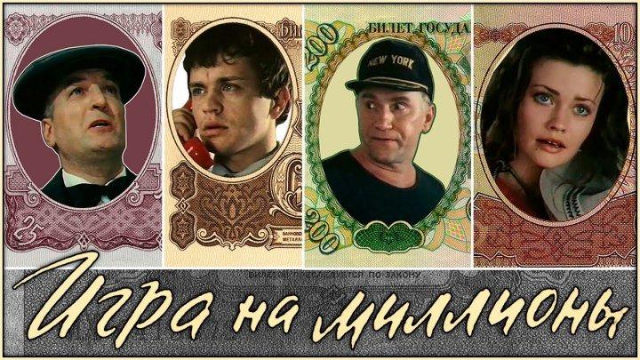 ИГРА НА МИЛЛИОНЫ (СССР - 1991) Криминальная комедия ツ