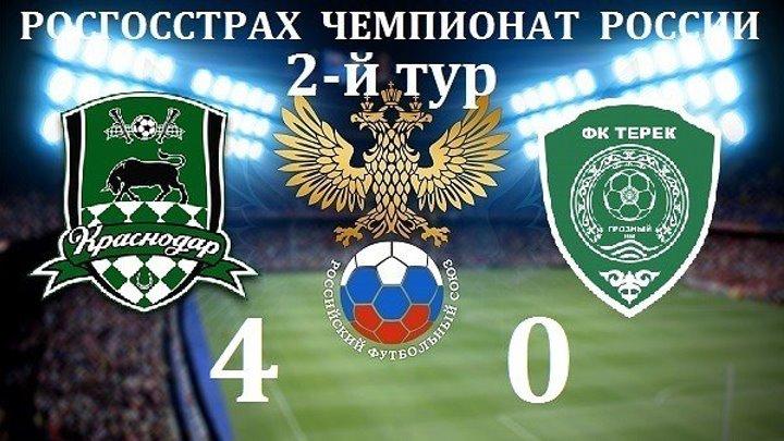 Обзор матча- Футбол. РФПЛ. 2-й тур. Краснодар - Терек 4-0