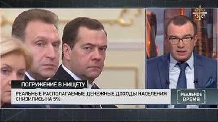 Россия тотальное погружение в нищету! Сухой остаток