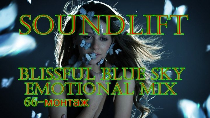 ♛♫★Soundlift - Blissful Blue Sky (Emotional Mix)★♫♛