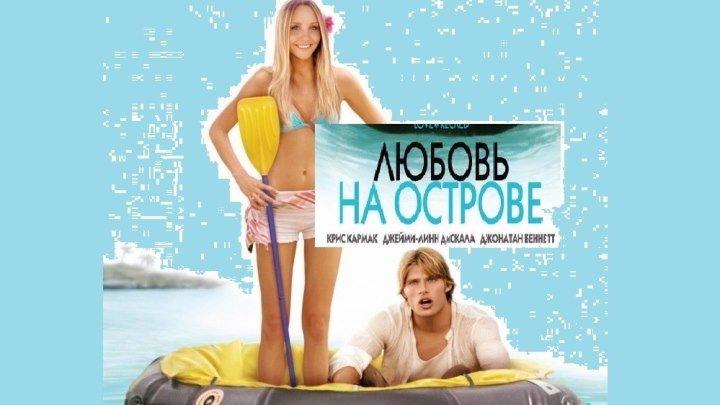 фильм Любовь на острове by Sexy