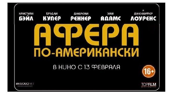 Афера по-американски 2013 Канал Дженнифер Лоуренс