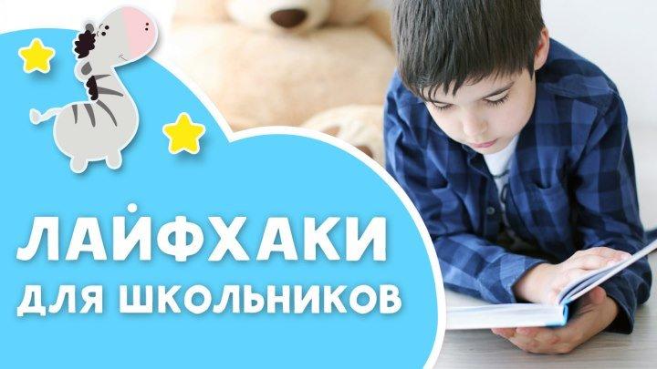 Лайфхаки для школьников_ как улучшить скорость чтения [Любящие мамы]