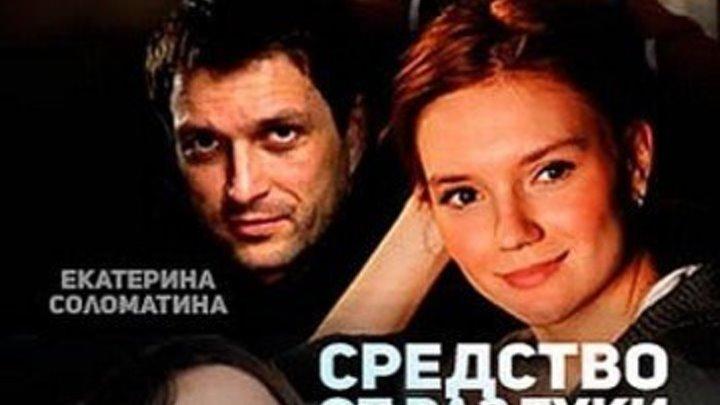 Средство от разлуки (2016) Мелодрама сериал Иван Жидков, НОВИНКА