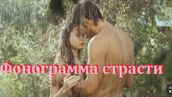 фильмы про любовь 2016 фонограмма страсти мелодрамы 2016 русские новинки