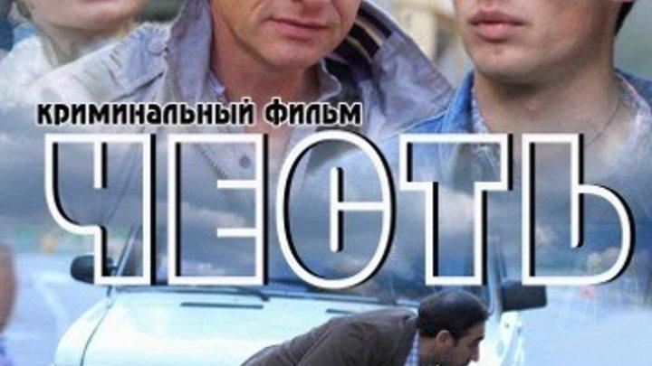 Честь Русские фильмы, Криминал, русский боевик, детектив, боевики 2015