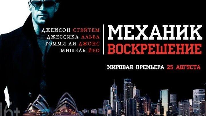 MEXAHИK 2_ BOCKPEШEHИE 2OI6 КАМРИП