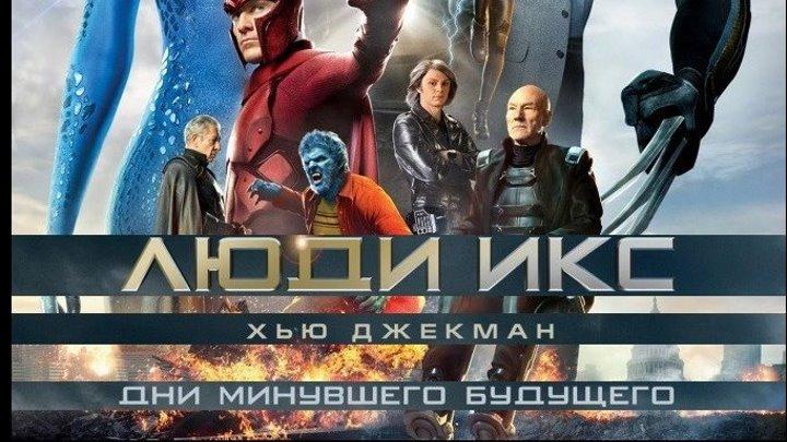 Люди Х 2014 HD Канал Дженнифер Лоуренс
