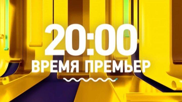 20:00 — время премьер на СТС