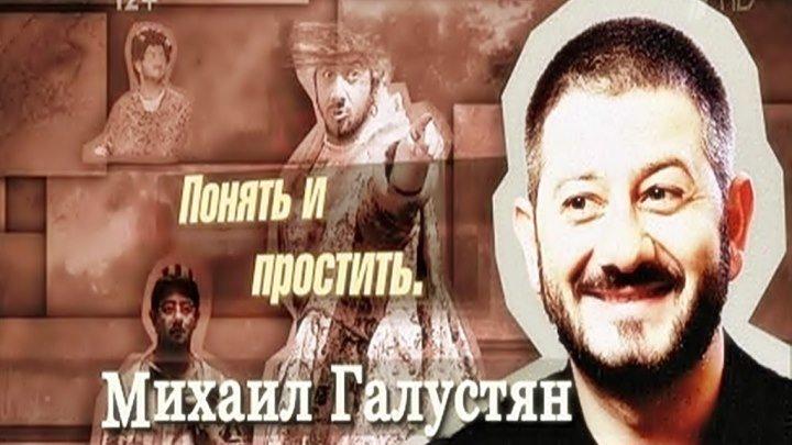 О жизни Миши Галустяна. Понять и простить !