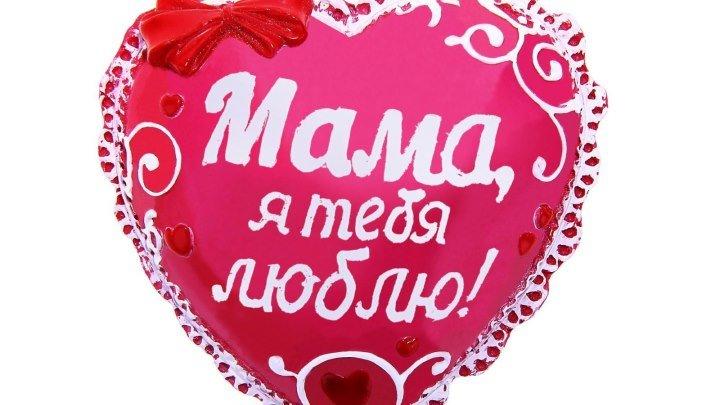 ...`МАМА - ЭТО СВЯТОЕ`