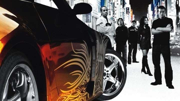 Тройной форсаж_ Токийский дрифт 2006 боевик, триллер, криминал, гонки