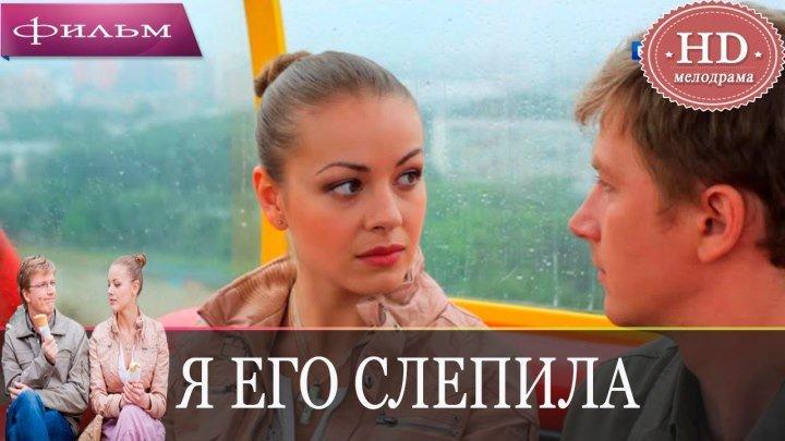 Я его слепила (2012) мелодрама