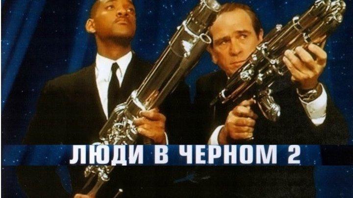 Люди в черном (2) 2002 HD Канал Уилл Смит