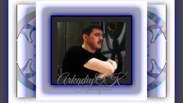 Аркадий Кобяков - Унесите меня журавли